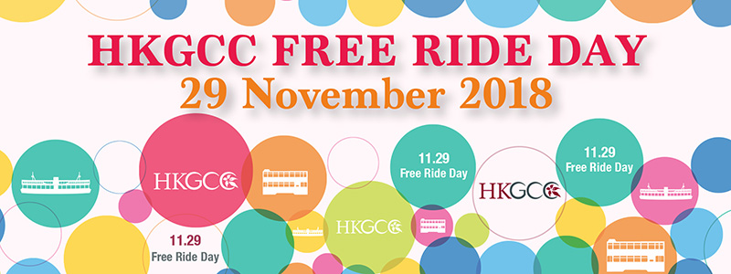 Free Ride Day 2018 Sponsorship
